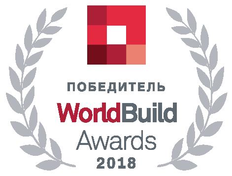 ПОБЕДИТЕЛЬ MOSBUILD AWARDS 2018